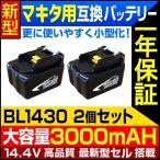 NEW 薄型 14.4v 3000mAh BL1430 makita マキタ バッテリー 互換バッテリー マキタ 掃除機 BL1430 BL1440 BL1450 BL1460 対応 2個セット