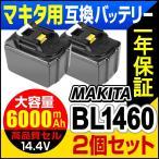 ショッピングマキタ MAKITA マキタ バッテリー 14.4v BL1460 6000mAh  互換バッテリー 2個セット BL1430 BL1440 BL1450 BL1460 対応