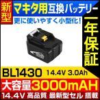 薄型 14.4v 3000mAh BL1430 makita マキタ バッテリー 互換バッテリー マキタ 掃除機 BL1430 BL1440 BL1450 BL1460 対応 1個