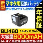 薄型 14.4v 6000mAh BL1460 makita マキタ バッテリー 互換バッテリー マキタ 掃除機 BL1430 BL1440 BL1450 BL1460 対応の画像