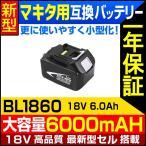18v 6000mAh BL1860 makita マキタ バッテリー 互換バッテリー マキタ 掃除機 BL1830 BL1840 BL1850 BL1860 対応