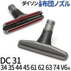ダイソン 掃除機 コードレス 互換 布団ツール 布団ノズル dyson DC31 DC34 DC35 DC44 DC45 DC61 DC62 DC63 DC74 V6 適合 交換パーツ
