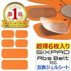 【1SET 6枚入り】 シックスパッド アブズベルト にも対応 互換 高電導 ジェルシート ジェル 採用 計6枚 SIXPAD Abs Belt EMS ジェルパッド