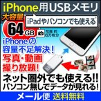 iPhone用USBメモリ 64GB メモリ iPhone5s iPhone6 iPhone6 Plus iPhone6S iPhone6S Plus iPhone7 zak-ifld64gb メール便送料無料