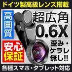 ���륫��� iPhoneX iPhone8 plus ����åץ�� �ɥ�������饬�饹��� 0.6X Ķ����16mm���