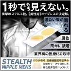 ニップレス ニプレス男性用 メンズ シール 10セット 20枚入り メンズニップレス ニプレス コスメ/美容/エチケット/乳首隠し