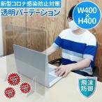 コロナ ウィルス対策 アクリル パーテーション 透明 【W400mm H400mm】 組み立て式 仕切り板 アクリルパーテーション 飛沫感染 対策