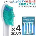 フィリップス ソニックケアー HX6014 6012 対応 電動歯ブラシ 互換 替えブラシ 4本セット スタンダードタイプ ホワイトニング