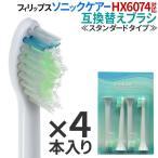 フィリップス ソニックケアー HX6074 対応 電動歯ブラシ 互換 替えブラシ 4本セット スタンダードタイプ ダイヤモンドクリーンミニブラシヘッド