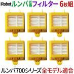 iRobot ルンバ 700シリーズ フィルター 6個セット 消耗品 互換