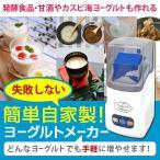 送料無料 ヨーグルトメーカー 牛乳パックのまま作れる 自家製ヨーグルト 手作りヨーグルト 乳酸菌 ダイエット食にもおすすめ