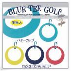 ショッピングブルー ブルーティーゴルフ BTG108CUP【実物大パターカップ】シリコン製