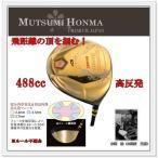【MUTSUMI HONMA】ムツミ ホンマ 本間 睦 MH488X 高反発モデルドライバー