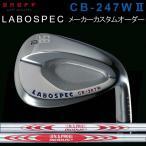 オノフ ラボスペック CB-247W2 キャビティバックウェッジ   NSプロ モーダス3 シリーズ  ツアー105/120/130 システム125 スチールシャフト N.S PRO MODUS3 TOUR