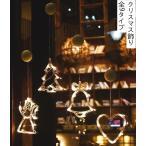 【クリスマス 飾り】 装飾ライト LED電飾 暖色 イルミネーションライト 乾電池式 装飾 クリスマス 北欧 飾り室内 屋外 人気 おしゃれ