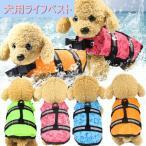 ペットライフジャケット ペット服 ペット水着 みずぎ 水泳用 ライフジャケット高密度 水遊び 高浮力 反射ライン 練習 救急 水泳胴衣 救命胴衣 犬の安全にを守る