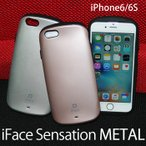 iFace Sensation METAL 正規品 iPhone6/6S ケース【送料無料】全11色 iPhone6S ケース アイフェイス センセーション メタル