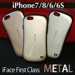 iFace First Class METAL 正規品 iPhone7 ケース 送料無料 全3色 iPhone6S ケース iPhone5 5S SE アイフェイス ファーストクラス メタル