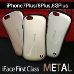 iFace First Class METAL 正規品 iPhone7Plus/iPhone6Plus ケース【送料無料】全3色 iPhone6SPlus ケース アイフェイス ファーストクラス メタル プラス