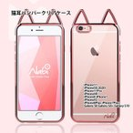 iPhoene7 ケース iPhone6S ケース Galaxy S7 Edge ケース 猫耳バンパークリアケース ねこみみ iphone7plus ケース アイフォン7   送料無料