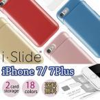 iPhone7 ケース エラー防止シート内蔵  i-Slide カード収納   iphone7 スマホケース iphone7plus ケース  アイフォン7  全18色 2枚収納 アイスライド