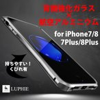 iPhone7/7Plus ケース LUPHIE ガラスケース くびれ有【送料無料】