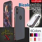 iPhoneXs iPhoneX ケース LUPHIE 正規品 背面付き 航空アルミ バイカラー バンパー スマホケース メンズ レディース