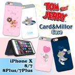 iphone x ケース トムとジェリー カード収納 ミラー付ケース トム ジェリー  全4種 送料無料 iPhone8 iPhone8Plus ケース iPhone7 iPhone7Plus ケース