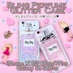 iphone7 ケース きらきら揺れるグリッターがキュートなケース 香水 Perfume Glitter Case iPhone7Plus スマホケース 送料無料 キラキラ パフューム 香水ビン