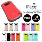 iFace First Class 正規品 Galaxy S8 S8+ ケース【送料無料】全14色 ギャラクシー アイフェイス ファーストクラス