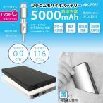 PSEマーク適合 5000mAh リチウムモバイルバッテリー 薄型充電器 送料無料  iPhone スマホ 2台同時充電可