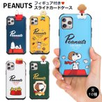 peanuts SNOOPY フィギュア カードケース スヌーピー iphone11 iphone11pro iphonexrケース