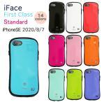iFace First Class iPhoneSE(第2世代)  ケース 並行輸入正規品 iPhone8 iphone7 カバー アイフェイス