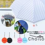 choito 傘専用マグネットストラップ チョイト  傘 磁石 両手が使える アンブレラマーカー