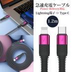 パワーデリバリー iPhone 急速充電ケーブル pd対応 断線しにくい 1.2m ライトニング端子 TypeC タイプC
