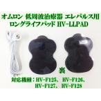 オムロン低周波治療 エレパルス用ロングライフパッド HV-LLPAD 対応パッド 替えパッド 互換品