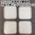 オムロン 低周波治療器 エレパルス用対応粘着パッド HV-PAD-2 ホットエレパルスパッド 対応パッド 替えパッド 互換品