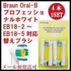 ブラウン オーラルb 替えブラシ EB-18A 4本1セット プロフェッショナルホワイト 互換品 電動歯ブラシ
