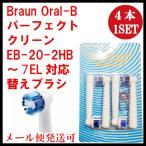ブラウン オーラルB パーフェクトクリーン EB20-2-EL〜EB20-7-EL 電動歯ブラシ 替えブラシ 互換ブラシ 歯ブラシ EB-20A