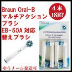ブラウン オーラルb 替えブラシ EB-50A 4本1セット マルチアクション 互換品 電動歯ブラシ