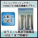 フィリップス ソニッケアー ダイヤモンドクリーン スタンダードタイプ ミニタイプ HX6074 4本1セット 替えブラシ 互換ブラシ 歯ブラシ 電動歯ブラシ