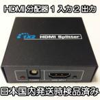 【HDCP解除機能あり】HDMI分配器 1入力2出力(HDMIスプリッター 1input2output)