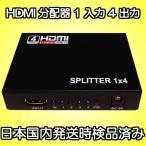 HDMI 分配器 1入力4出力 HDMIスプリッター HDCP解除 HDCP 解除