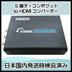 S端子 to HDMIコンバーター S端子とコンポジット入力をHDMI出力に変換出来るコンバーター アナログ入力をデジタル出力へ変換します