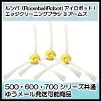 ルンバ 消耗品 ブラシ エッジクリーニングブラシ エッジブラシ 3アームズ×3個 500〜700対応 互換品