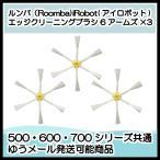 ルンバ 消耗品 ブラシ エッジクリーニングブラシ エッジブラシ 6アームズ×3個 500〜700対応 互換品