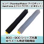 ルンバ 消耗品 AeroForceエクストラクター 2本セット800 900シリーズ メインブラシ フレキシブルブラシ 互換品