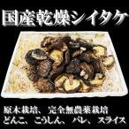 国産 干し椎茸 原木 干ししいたけ 干しシイタケ 乾燥しいたけ 乾燥シイタケ 原木栽培 50gお試し価格 バレ スライス どんこ