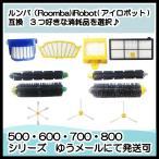 ルンバ 消耗品 500・600・700・800シリーズ  セット販売 対応互換 エッジクリーニングブラシ フィルター メインブラシ フレキシブルブラシ