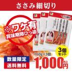 【ワケ有】 国産 ささみ 細切り 160g×3袋 ポイント消化 クーポン消化 メール便 アウトレット